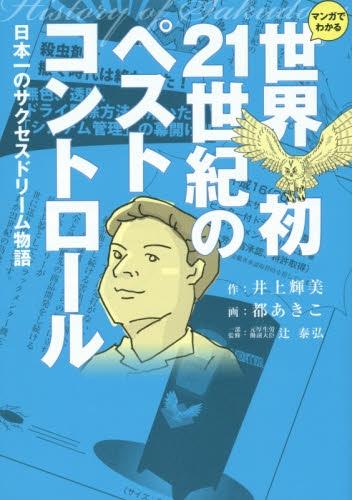 マンガでわかる 世界初21世紀のペストコントロール 日本一のサクセスドリーム物語 漫画