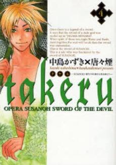 TAKERU-SUSANOH 魔性の剣より- (1-4巻 全巻) 漫画