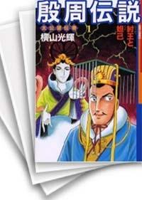 【中古】殷周伝説 [新書版] (1-22巻) 漫画
