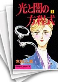 【中古】光と闇の方程式  (1-30巻) 漫画