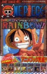 ワンピース ONE PIECE RAINBOW! (1巻 全巻)