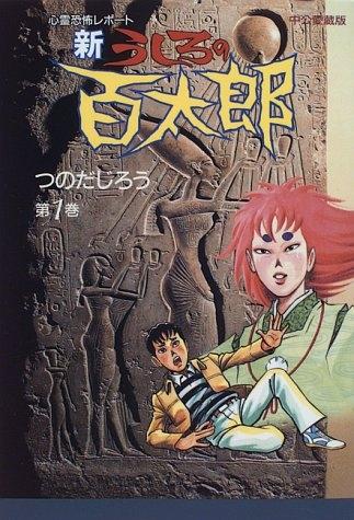 新うしろの百太郎 心霊恐怖レポート 漫画