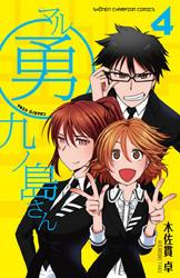 マル勇 九ノ島さん 4 冊セット全巻 漫画