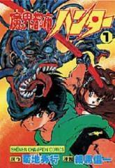 魔界都市ハンター (1-17巻 全巻) 漫画