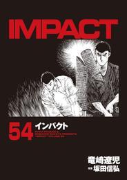 インパクト 54 漫画