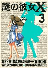 謎の彼女X(3) 漫画