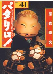 パタリロ! 41巻 漫画