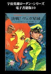 宇宙英雄ローダン・シリーズ 電子書籍版10 決戦! ヴェガ星域 漫画