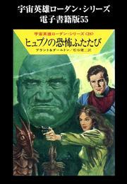 宇宙英雄ローダン・シリーズ 電子書籍版55 ヒュプノの恐怖ふたたび 漫画