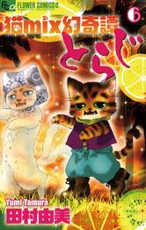 猫mix幻奇譚とらじ(6) 漫画