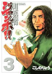 町医者ジャンボ!!(3) 漫画