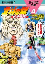北斗の拳 イチゴ味 4巻 漫画