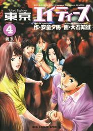 東京エイティーズ(4) 漫画