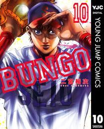 BUNGO―ブンゴ― 10 漫画