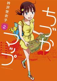 ちづかマップ(2) 漫画