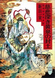 慈悲深き黄泉の封土 霊感探偵倶楽部 漫画