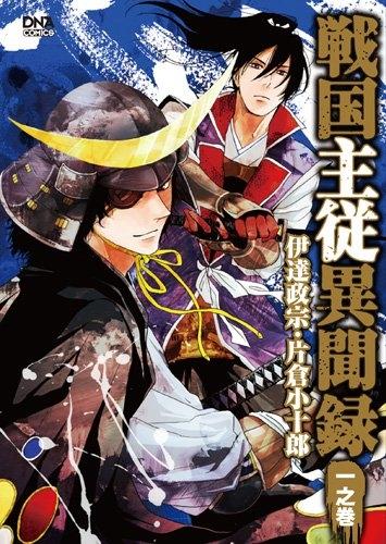 戦国主従異聞録 (1-4巻 全巻) 漫画