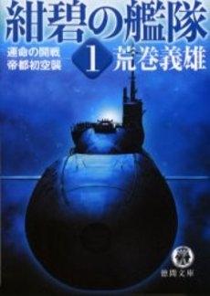 【書籍】紺碧の艦隊 [文庫版] (1-10巻 全巻) 漫画
