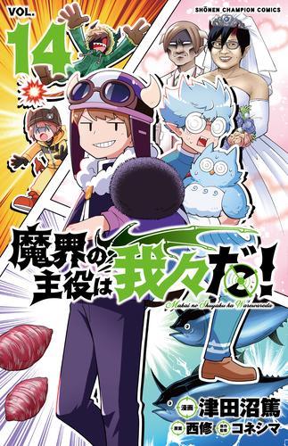 魔界の主役は我々だ! (1-6巻 最新刊) 漫画