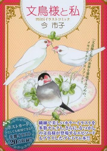 文鳥様と私 miniイラストコミック 漫画