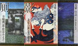 文豪ノ怪談 ジュニア・セレクション 第二期 全3巻セット