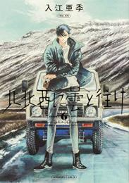 北北西に曇と往け(1-5巻 最新刊)