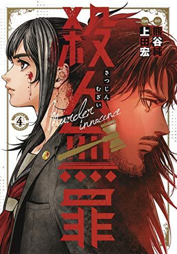 殺人無罪(1巻 最新刊)