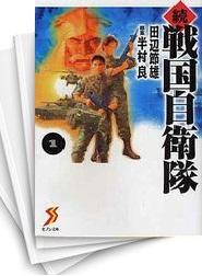 【中古】続 戦国自衛隊 [文庫版] (1-10巻) 漫画