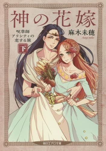 【ライトノベル】神の花嫁 呪草師アリシティの恋する旅 (上下巻) 漫画