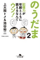 のうだま 2 冊セット最新刊まで 漫画