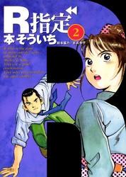 R指定 2 冊セット全巻 漫画