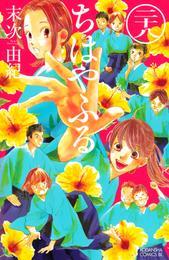 ちはやふる(28) 漫画