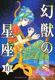 幻獣の星座 10 漫画