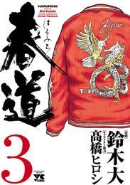 春道(3) 漫画
