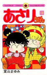 あさりちゃん(18) 漫画