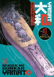 夢幻の軍艦 大和(11) 漫画