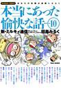 本当にあった愉快な話 新・ミルキィ通信 (10) 漫画