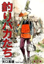 釣りバカたち(2)