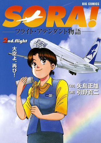 SORA!フライト・アテンダント物語 漫画