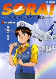 SORA!フライト・アテンダント物語(2) 漫画