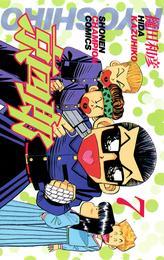 京四郎 7 漫画