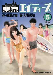 東京エイティーズ(5) 漫画