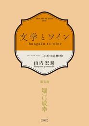 文学とワイン -第五夜 堀江敏幸- 漫画