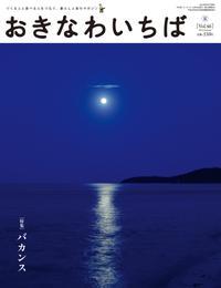 おきなわいちば Vol.46 漫画