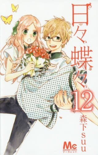日々蝶々 (1-12巻 全巻) 漫画