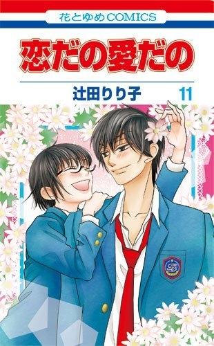 恋だの愛だの (1-11巻 最新刊) 漫画