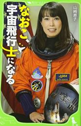 【児童書】なおこ、宇宙飛行士になる(全1冊)