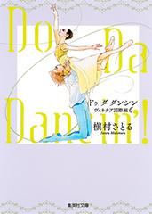 Do Da Dancin!ヴェネチア国際編 (1-6巻 全巻) 漫画