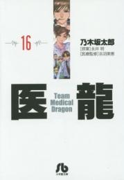 医龍 [文庫版] 漫画