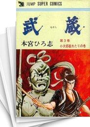 【中古】武蔵 (1-3巻) 漫画